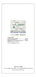 hotel_niwa2