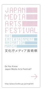 japan_media_arts