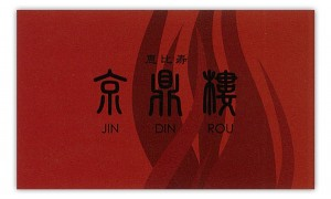 jin_din_rou