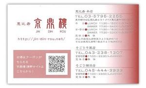 jin_din_rou2