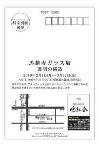 magoshi2