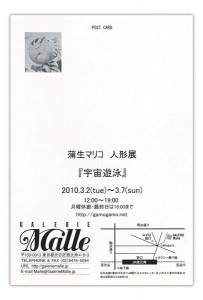 mariko_shibaura