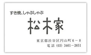 matsukiya1