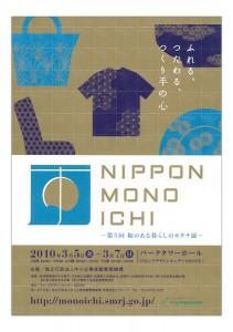 nippon_mono