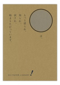oji_parer_library2