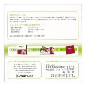 smart_box2