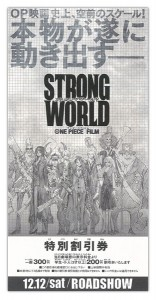 strong_world
