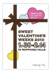 sweet_valentines