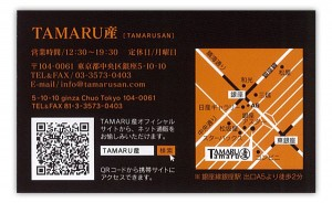 tamaru2