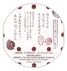 tetsuji2