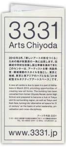 tokyo_art_map2