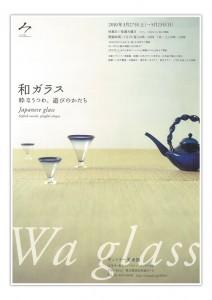wa_glass2