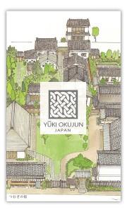 yuki_okujun