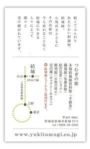 yuki_okujun2