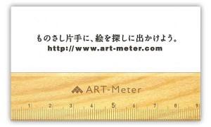 art_meter