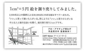 art_meter2