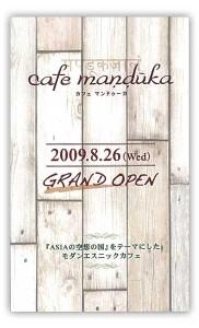 cafe_manduka