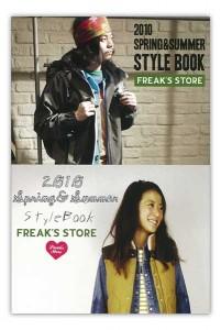 freaks_store1