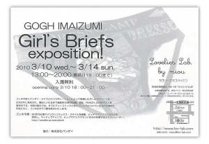 gogh_imaizumi2