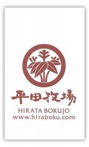 hirata_bokujo