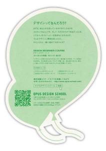 opus_design2