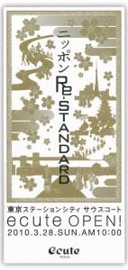 re_standard