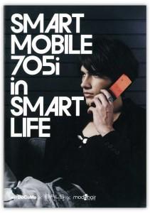 smart_mobile