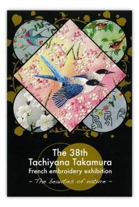 takamura2