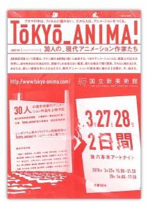 tokyo_anima2