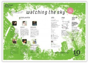 watching_the_sky2