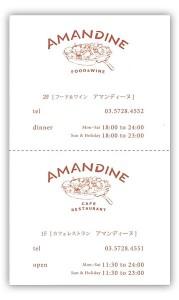 amandine1