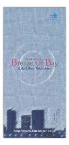 breeze_of_bay