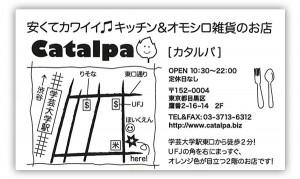 catalpa2