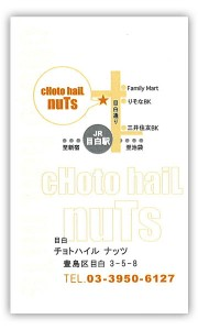 choto_hail_nuts2