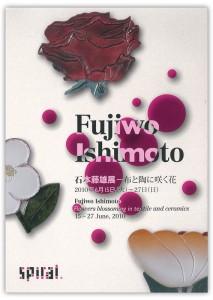 fujiwo_ishimoto1