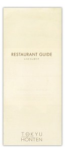 restaurant_guide