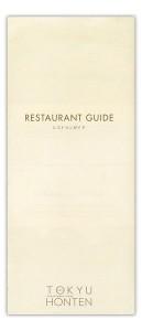 restaurant_guide