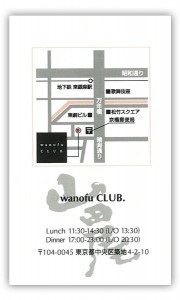 wanofu_club2
