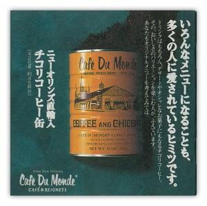 cafe_du_monde2