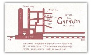 caravin2