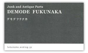 demode_fukunaka