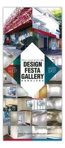 design_festa_gallery
