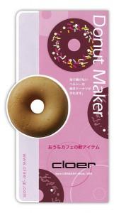 donut_maker