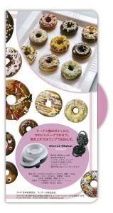 donut_maker2