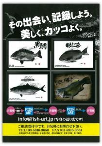 fishart2