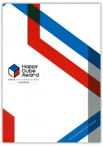 happy_cube_award