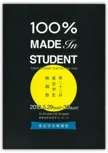 made_in_student