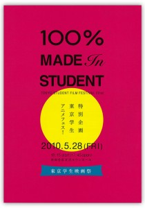 made_in_student3