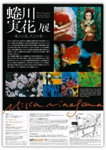 ninagawa2