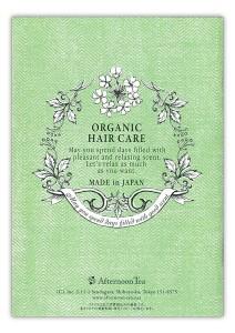 organic_hair_care21